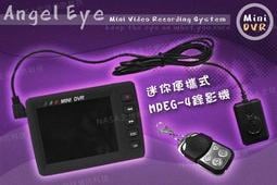 【免運費】新 鈕扣/螺絲 Mini DVR 攝影機 針孔 錄影 800*600 NP007 勝KS-650 B01CM 筆