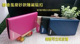 HTC U Play Ultra U11 U11+ U11 Plus 2Q4D100 【磨砂紋】隱形磁扣 側掀 站立皮套