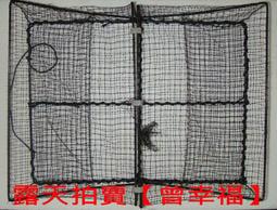 【曾幸福 漁網 釣具】專銷日本  四角型蟹籠、螃蟹網、陷阱籠 市價200元 單180元(批發一箱25入免運費3500元)