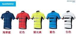 國旅卡特約店 新款SHIMANO TEAM 短袖車衣 合身設計 UV防護 透氣機能布料 (白)