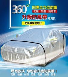 ★2019最新、加厚耐曬款★ 防曬 車罩 ★開側門  加厚毛絨雙層 防水罩  車衣 汽車 外罩 防塵套  雨罩