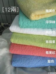((小管嚴選浴巾)) 台灣製純棉=12兩粉嫩柔軟浴巾=蓬鬆、吸水性極佳!