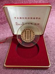 中正國防幹部預備學校-親愛精誠紀念水晶內鑲銅章