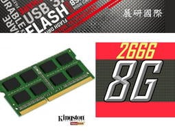 【小展】金士頓 DDR4 2666 8G KVR26S19S8/8 KINGSTON 筆記型