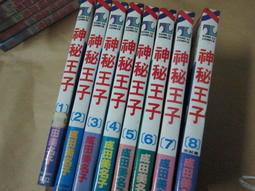 成田美名子 神秘王子 1-8完 東立出版 七成新 無劃記 有書釘 (Q40) 【一品冊二手書】
