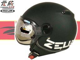 【台中元成】ZEUS安全帽 ZS-210C(DD11)DESIGN-消光黑/白*復古限量版*免運費