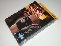 ☆雅興庭文具☆~SUCCESS 成功 S5133 遠紅外線可調式護膝 / 盒~超低優惠價