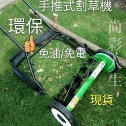 手推式割草機/12吋 環保免油免電