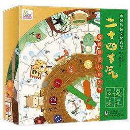 二十四節氣地板拼圖認知大書 作者: 杜瑩 出版社:海豚出版社 ISBN:9787511041654