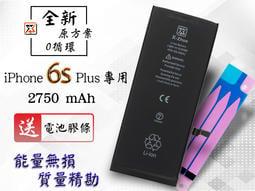 ★群卓★原方案 APPLE iPhone 6s Plus 6sp 0循環次數 電池 + 送工具組(A) + 送電池膠條