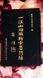 一江山殉職將士忠烈錄 陸軍總司令部史政處, 1955 - 354 頁