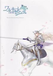[中野](現貨)日正版BOOK-ワルキューレロマンツェ ビジュアルパンフレット(少女騎士物語)