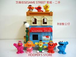 【3C蚤萬物通】芝麻街SESAME STREET 套組 - 二手 HOOPER'S STORE 附8隻公仔