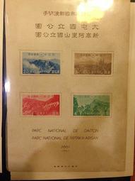 大屯 新高阿里山国立公园 切手 1941.3.10[第一次国立公园切手昭和11-31]Daiton & Niitaka Arisan