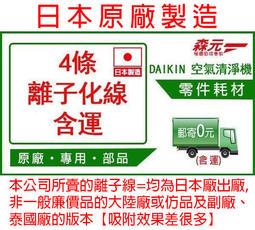【森元電機】 原廠日本製 DAIKIN 離子化線/4條/含運MC75LSC.MC808SC.MC80T.ACM80T可用