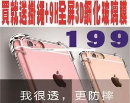 買一送掛繩+9H全屏3D鋼化玻璃膜最新款iPhone/8/7/6s四角氣囊防摔手機殼 蘋果8Plus透明軟矽膠保護套