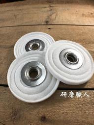 『研磨職人』 平面羊毛輪(鐵蓋) 4吋