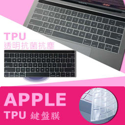 APPLE Macbook Pro 13 Touch Bar TPU抗菌鍵盤膜 (apple12002適用型號請參內文)