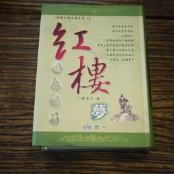 【午後書房】曹雪芹,《紅樓夢》典藏中國文學全集3,2005年一版6刷,世一 191027-157