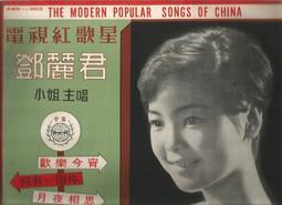 鄧麗君之歌第一集 首張專輯 [ 歡樂今宵 * 鳳陽花鼓 ] 宇宙唱片 民國56年10月 版 黑膠唱片附歌詞