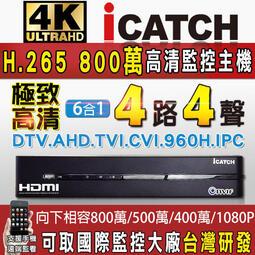 icatch 可取 4K H.265 800萬 DVR 8MP 4路 監控主機 AHD TVI DTV