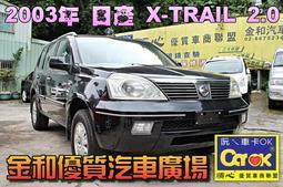 2003年日產 X-TRAIL 2.0 全額貸 免頭款 低月付 增貸10萬