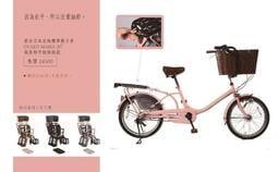 《台中活力生活單車》日本親子車