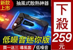 【新款 迷你版】低噪音 送三種尺寸導風套 有測試圖 抽風式散熱器 筆電散熱器 11~17吋 可調風速 散熱座 散熱風扇