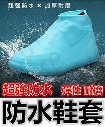 矮胖老闆 防水鞋套 雨鞋 雨靴 鞋套 防滑鞋套 雨鞋套 防水雨鞋套 矽膠防水鞋套 防雨鞋套 雨鞋套【A384】