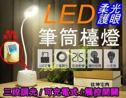 LED柔和護眼檯燈!創意筆筒+手機架  LED檯燈 觸控燈 桌燈 充電式檯燈 LED小夜燈 照明燈
