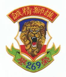 陸軍步兵269師雄獅精誠連臂章