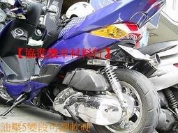 【機車大小事】【協進機車材料行】28.降車身【後避震器.後叉】GTR.BWS125.GR.JET.FIGHTER.新戰將