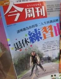 【今周刊】近全新 今周刊 退休練習曲 2018.03