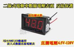 兩線直流4.5V-120V電動車 LED 數位顯示 兩線直流電壓表/紅色