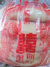 發酵餅 平安大餅 5片1包 海苔 QQ軟糖蘇打餅 方塊酥 蔬菜餅 梅心糖 蜜餞 棉花糖 黑糖話梅 蛋捲 巧克力 棒棒糖
