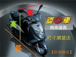 【奸商傳奇】 蓋G車 機車罩 機車套 雙層 防水