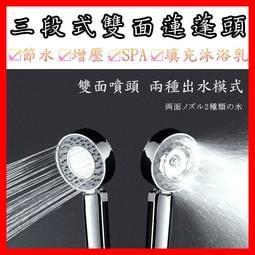 日本三段變形花灑 三段式SPA紓壓蓮蓬頭 雙面蓮蓬頭 增壓蓮蓬頭 300孔升級版 雙面情人 洗澡神器