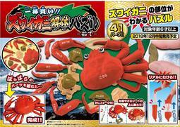 ◆弘德模型◆ 買一整隻帝王蟹! 帝王蟹拼圖 MEGAHOUSE