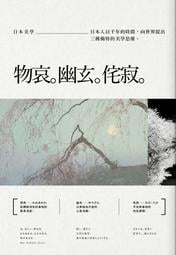 日本美學──物哀、幽玄、侘寂(全三冊)(精裝) - 大西克禮