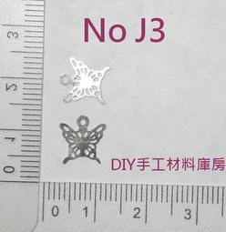 10個10元 7mm 鍍鎳色 蝴蝶 金屬片 小吊飾 DIY手工材料庫房 J3