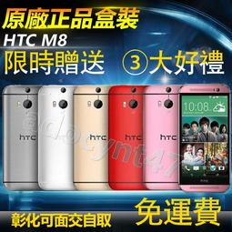 免運 送行動電源+保護套+鋼化膜(幫貼好) HTC One M8 16G/32G 5吋 四核 支援4G