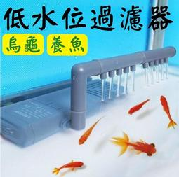 兩用式 ★【282型】烏龜缸 魚缸 低水位過濾器 沉水過濾 內置過濾 濾水器 過濾機 烏龜 兩棲 內附濾材