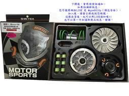 【全新】雷霆s 普利盤套件組 G6vvcs<150>