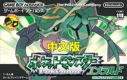 【勇者電玩屋】GBA中文版-神奇寶貝 / 精靈寶可夢 / 口袋怪獸 綠寶石