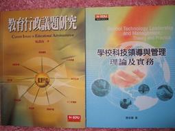 學校科技領導與管理理論及實務☆張亦華☆高等教育出版