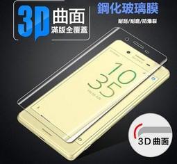 【手機寶藏點】SONY XZ系列曲面滿版玻璃貼X XP XZ XZS XZP XZ1 XZ1C XZ2 XZ2P XZ3