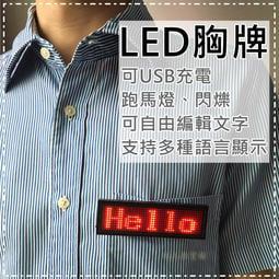 現貨!4個字紅色名牌LED跑馬小字幕機 LED名片型跑馬燈 腳踏車LED尾燈 促銷廣告名牌 LED胸牌 電子名牌卡