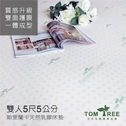 乳膠床墊-雙人5X6.2尺X5cm 頂級斯里蘭卡升級版 - 雙面護膜【Tom Tree天然乳膠床墊】溫馨時刻1/3