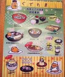 [全新] 蛋黃哥 gudetama 三麗鷗 sanrio 和食ぐでたま亭お品書き 美食 甜點 菜單 雙面 資料夾 日本