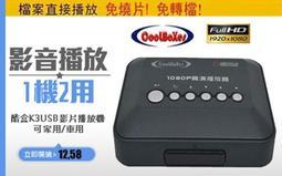 露天專館推薦 酷盒K3  1080P播放器USB影片播放機支援RMVB MKV MP4  可當車用播放機 免運